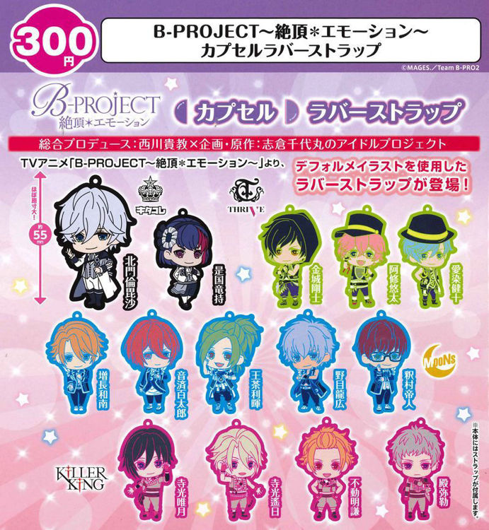 GACHAPON – B-PROJECT ZECCHOU EMOTION